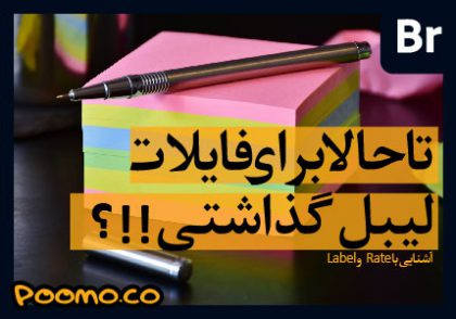 آموزش Adobe Bridge درس ششم