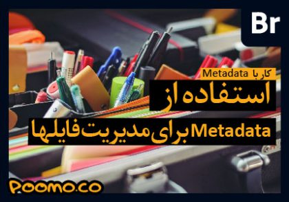 آموزش Adobe Bridge درس نهم