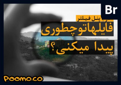 آموزش Adobe Bridge درس یازدهم
